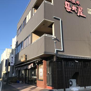 志摩市 長太屋 松坂牛