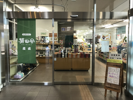 0820-2(14)雫石駅