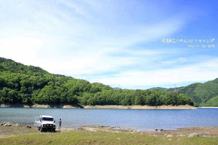 荘川キャンプトップ