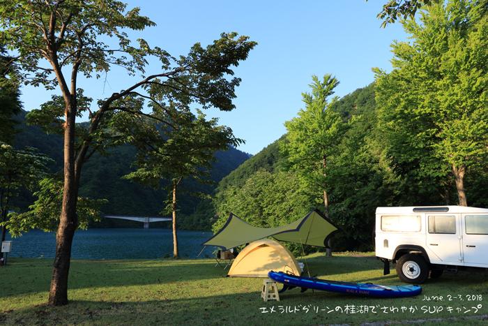 sup (6)トップ桂湖