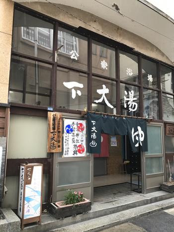 上山温泉下大湯-(2)