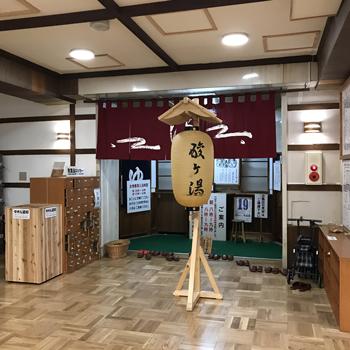 0819-1(3)酸ヶ湯温泉