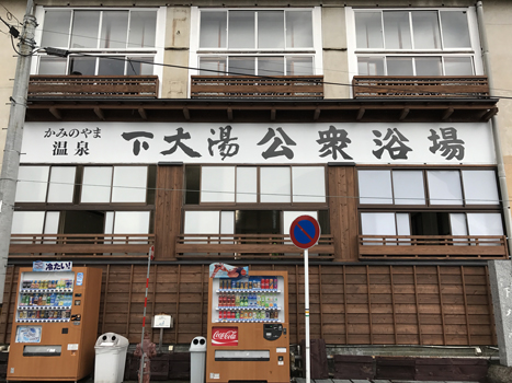 上山温泉下大湯 (1)