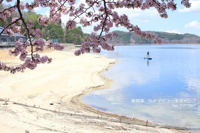 SUP青木湖春