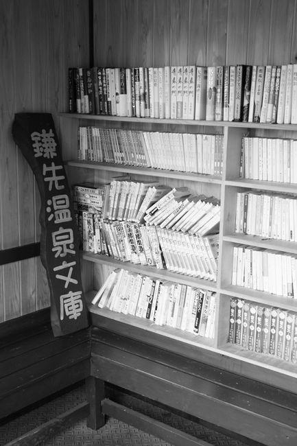 鎌先温泉 (5)
