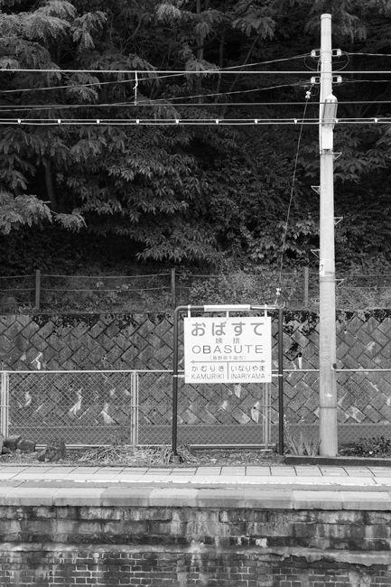 姥捨駅 (1)