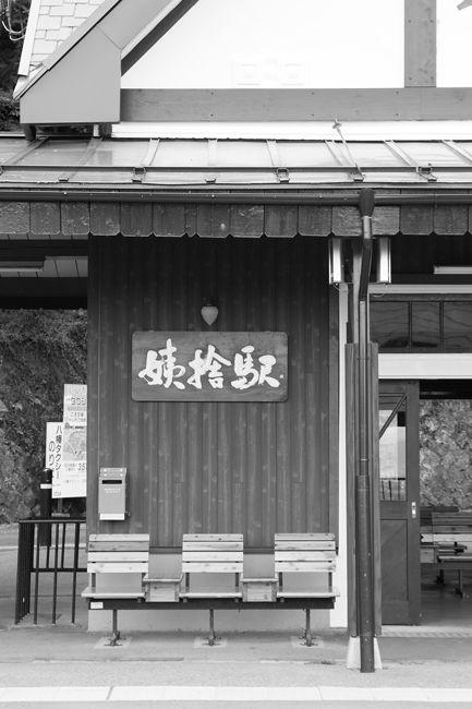 姥捨駅 (2)