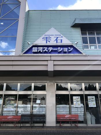 0820-2(13)雫石駅