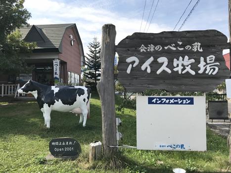 アイス牧場会津 (1)