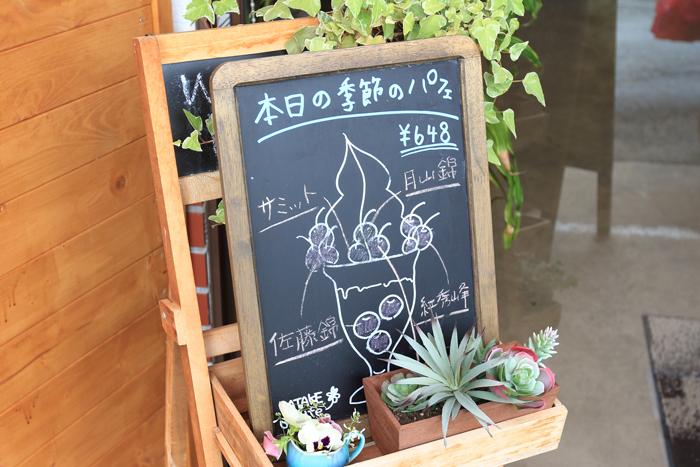 さくらんぼパフェ (3)