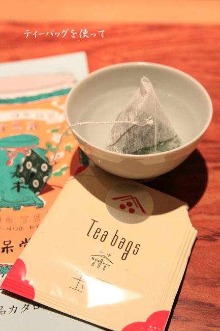 茶香服 (11)